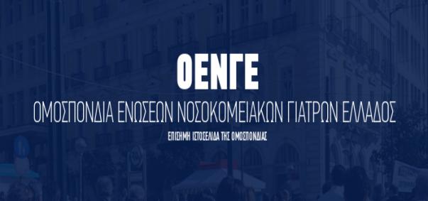 Η ΟΕΝΓΕ καταγγέλλει για αναγκαστική υπερεφημερεύση γιατρών τη διοίκηση των νοσοκομείων Ναυπλίου και Άργους