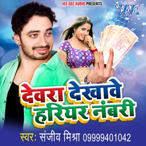 Devra Dikhawe Hariyar Numbari - Bhojpuri music album Sanjeev Mishra