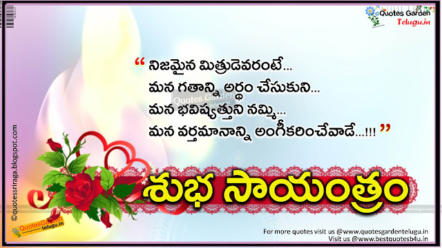 Best telugu good evening quotes sms