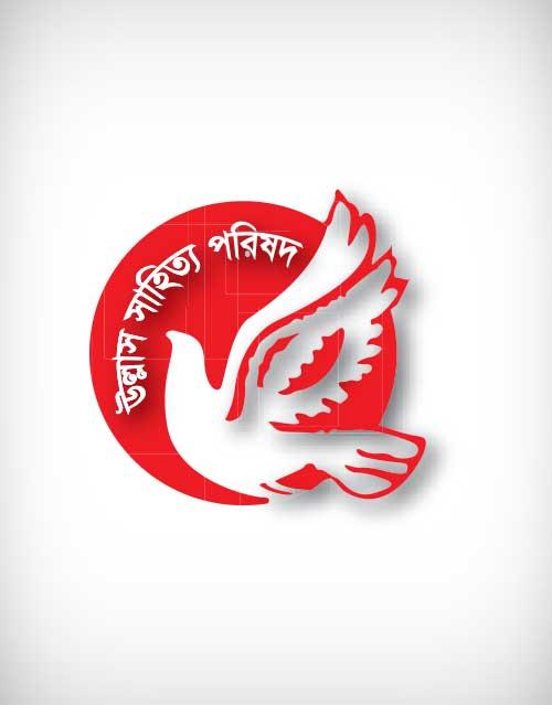 ullash sahitto porishad vector logo