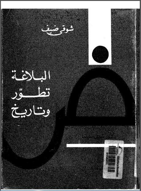 تحميل كتاب البلاغة تطور وتاريخ pdf