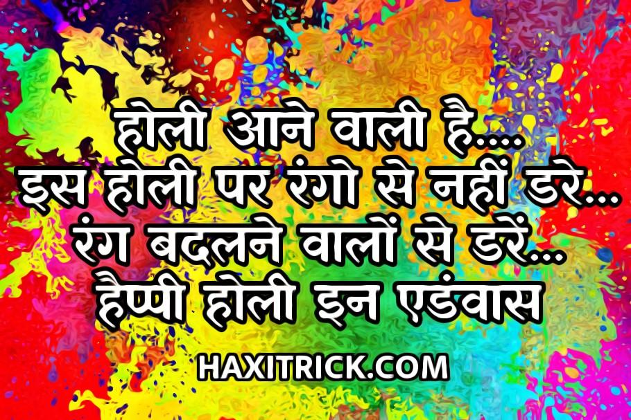 Happy Holi In Advance 2021 Images Photos Pics Whatsapp Status In Hindi