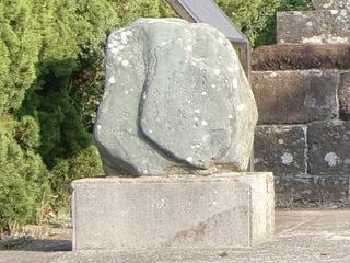 酔亀亭天廣丸の歌碑