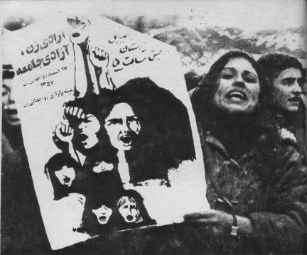 تظاهرات زنان علیه سرکوب خمینی، اسفند پنجاه و هفت، تهران