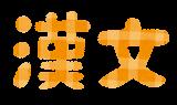 学校の教科のイラスト文字(漢文)