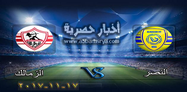 يلا كورة مباراة الزمالك والنصر الساعة كام اليوم الجمعة 17-11-2017 والقنوات الناقلة لها