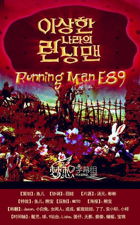娛聞樂區: [全場中字] 120408 Running Man Ep89 嘉賓:BoA 鄭在型 [迅雷下載]