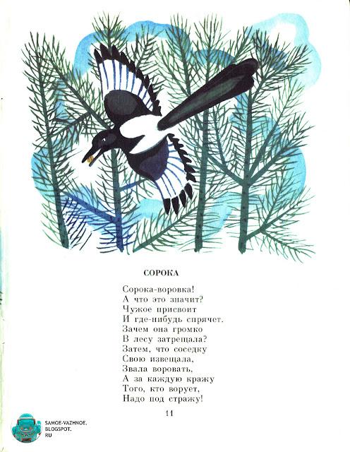 Книги СССР. В. Боков Про тех, кто летает художник В. Дувидов 1986 год. Стих сорока СССР.