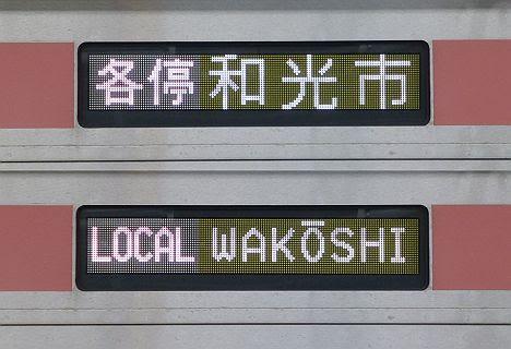 東京メトロ副都心線 各停 和光市行き5 5050系
