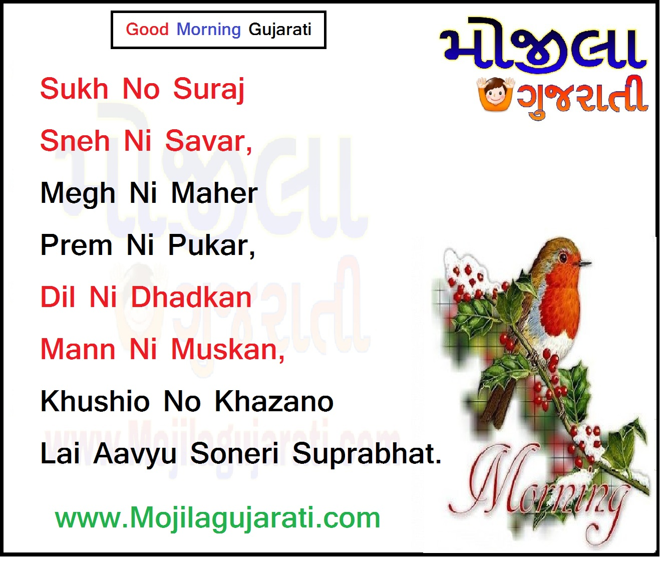 Unique Good Morning Sms In Gujarati Images Top Colection For