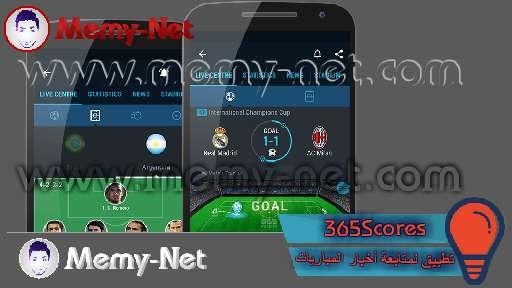 تحميل تطبيق 365Scores أفضل تطبيق لمتابعة أخبار المباريات