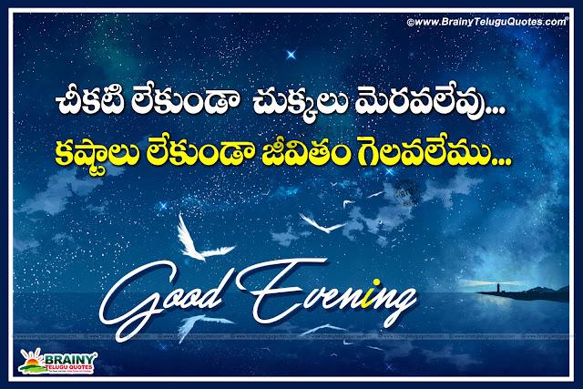 Telugu Success Quotes on LIfe-Best Success Greetings in Telugu-Telugu Online Quotes on life