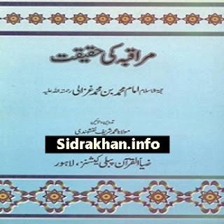 Muraqba Ki Haqeeqat pdf