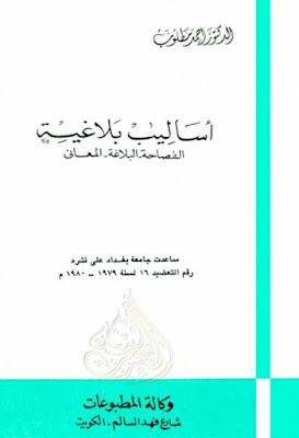 أساليب بلاغية, الفصاحة , البلاغة , المعاني - أحمد مطلوب , pdf