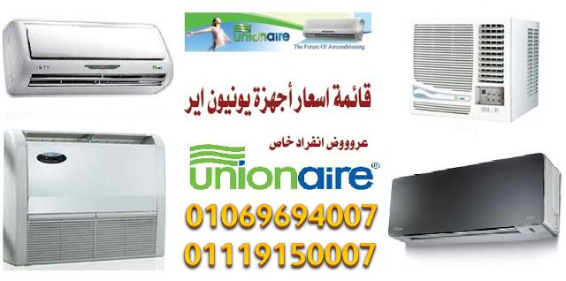اسعار تكييف unionaire يونيون اير 2019 في مصر