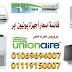 اسعار تكييف unionaire يونيون اير 2020 في مصر