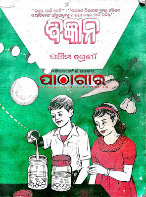 Bigyan (ବିଜ୍ଞାନ) [1997] Class-5 School Book - Download Free e-Book (HQ PDF), Read online or Download Bigyan (ବିଜ୍ଞାନ) Text Book of Class -5, published in the year 1997-2000 by Schools and Mass Education Department, Government of Odisha and prepared by TE & SCERT Odisha or Teacher Education And State Council Of Educational Research & Training, Odisha.