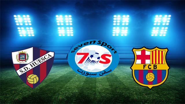 موعدنا مع مباراة برشلونة وهويسكا بتاريخ 13/04/2019 الدوري الاسباني الممتاز