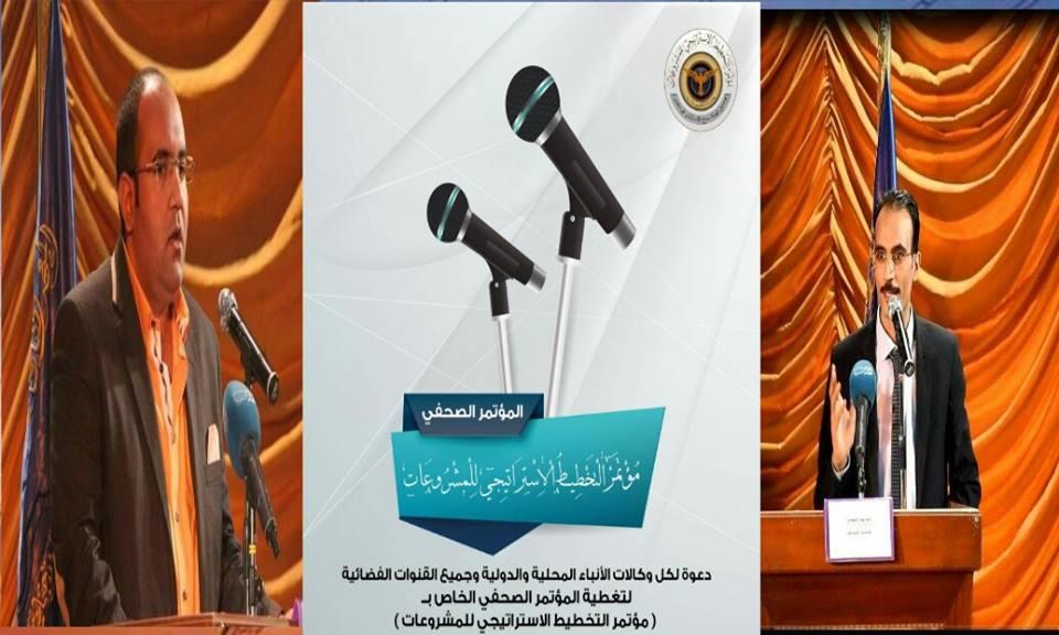 مؤتمر التخطيط الاستراتيجى للمشروعات يعقد المؤتمر الصحفى الاول 18 اكتوبر الحالى
