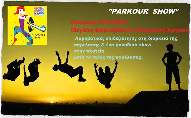 Και Parkour Show την Κυριακή στη Καρναβαλική παρέλαση στο Άργος