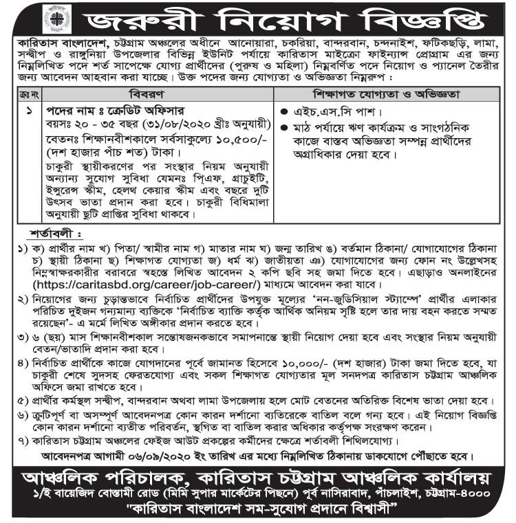 কারিতাস এনজিও নিয়োগ বিজ্ঞপ্তি ২০২০ - Caritas NGO Job Circular 2020 - কারিতাস এনজিও নিয়োগ বিজ্ঞপ্তি ২০২১ - Caritas     এনজিও চাকরির খবর ২০২০ NGO job circular 2020 in Bangladesh
