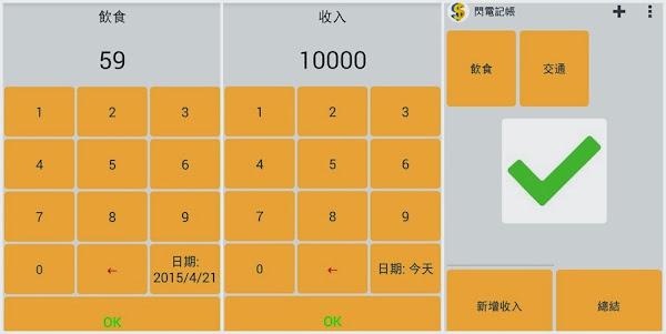 App Spotlight_閃電記帳2_042515_截圖