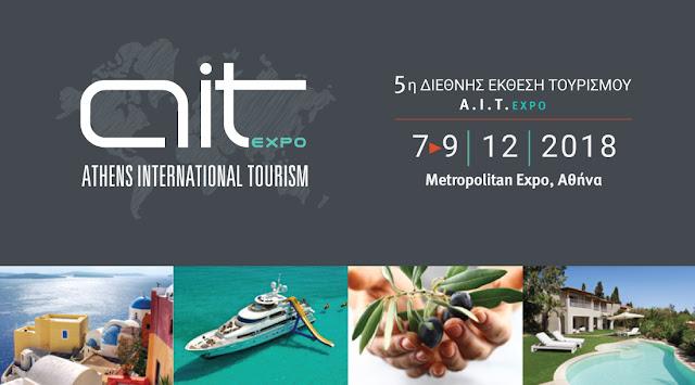 Το Επιμελητήριο Θεσπρωτίας στην 5η Διεθνή Έκθεση Τουρισμού «Athens Tourism Expo»