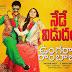 ungarala rambabu movie telugu download free