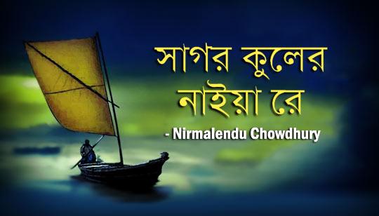 Sagar Kuler Naiya Re by Nirmalendu Chowdhury