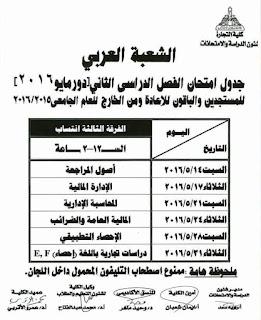 جدول امتحانات تجارة عين شمس الترم الثاني 2016