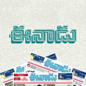 Download Eenadu Telugu News paper app for iPhone,iPad and iPod