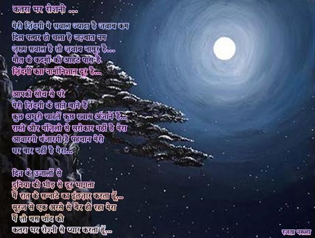 Katra Bhar roshni…