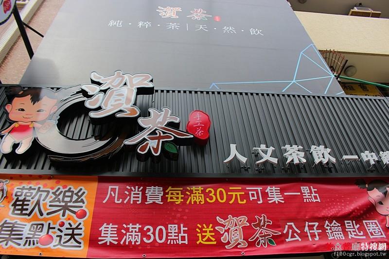 [中部] 台中市一中商圈【㵑茶人文茶飲】自創品牌 想喝不同手搖飲就來試試