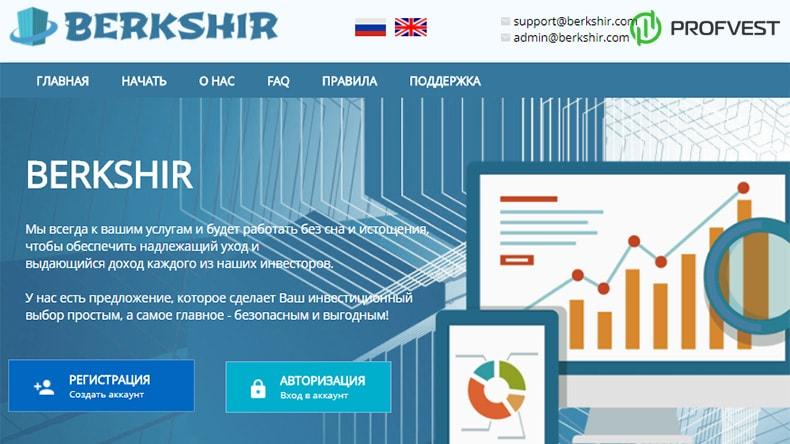 Berkshir обзор и отзывы HYIP-проекта