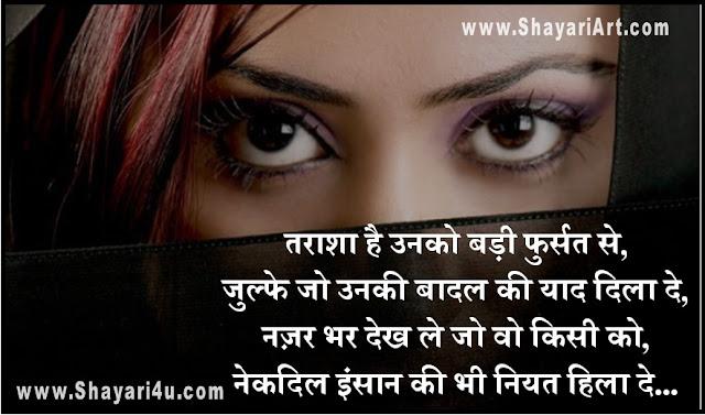 Nazar Shayari - Neeyat Shayari in Hindi