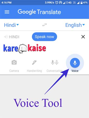 bol-kar-english-chatting-kare