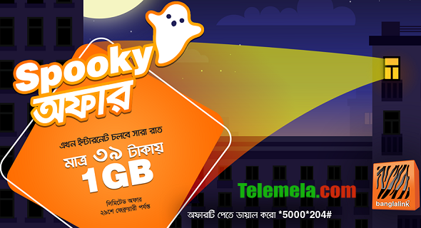 Banglalink night pack 1GB internet 39tk