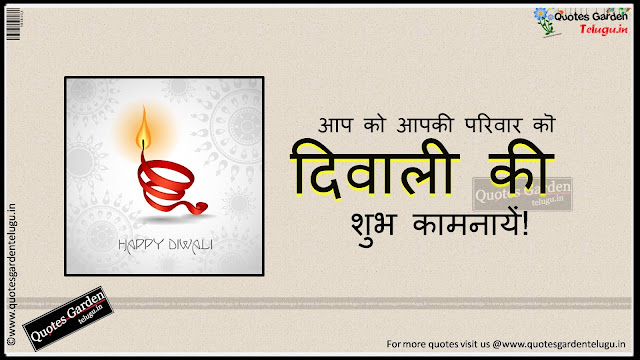 Best Diwali greetings quotes wallpapers in hindi