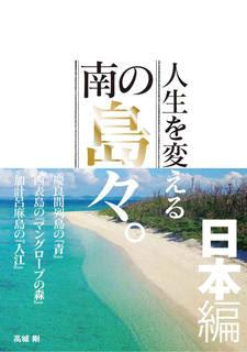 [高城剛] 人生を変える南の島々。日本編