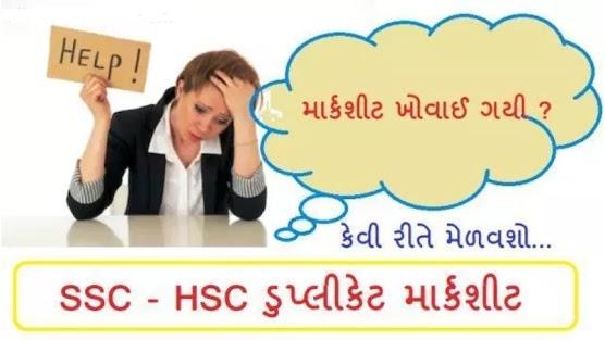 GSEB SSC HSC Duplicate Marksheet Online At /Www.Gsebeservice.Com