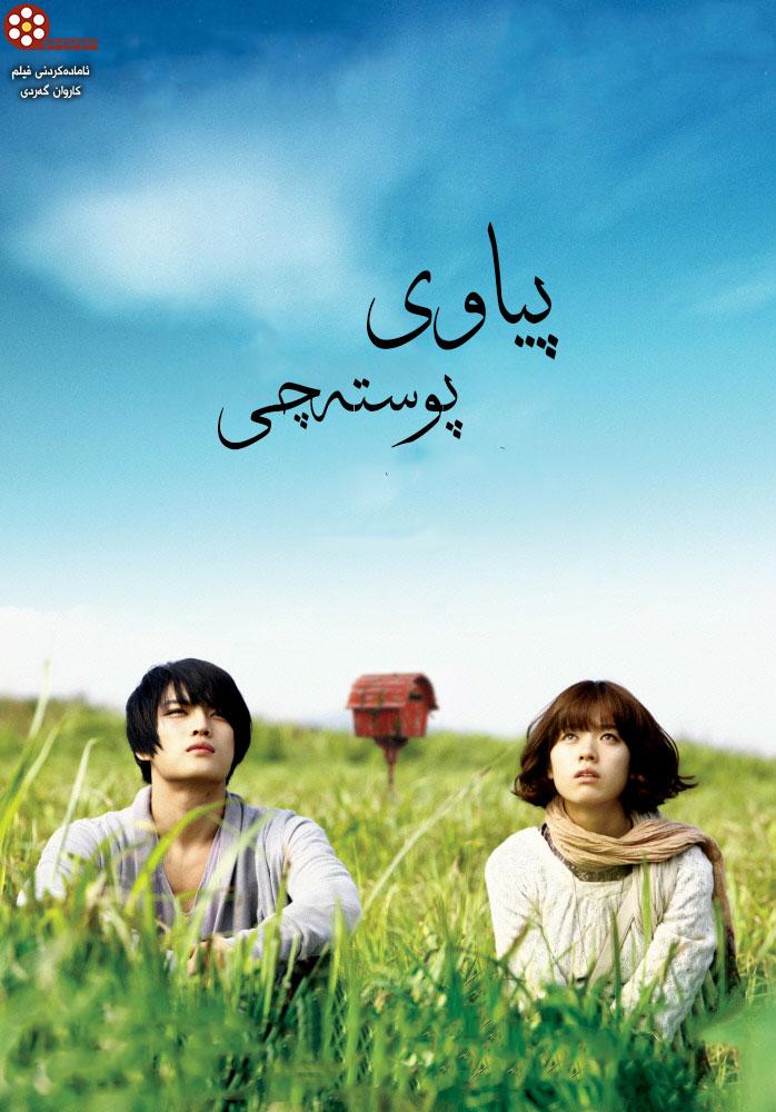 فیلمی دۆبلاژكراوی كوردی  فیلمی دۆبلاژی كوردی  Postman to Heaven (2009)