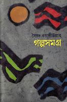 Golpo Somogro by Syed Waliullah Free Download