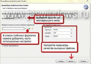 Формата и настройки в конвертере AudioConverter Studio 9.0.