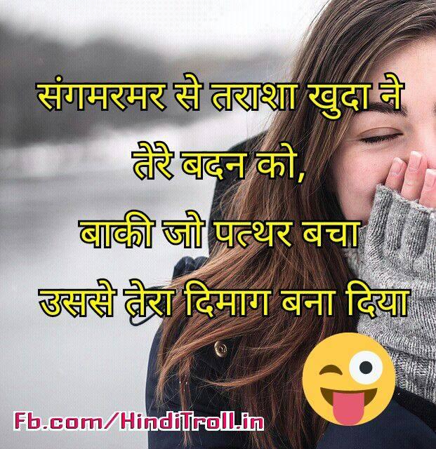 Most Funny Shayari On Girls  Girls Vs Boys Shayari In Hindi-4053