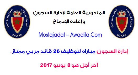 المندوبية العامة لإدارة السجون وإعادة الإدماج مباراة لتوظيف 26 قائد مربي ممتاز. آخر أجل هو 8 يونيو 2017