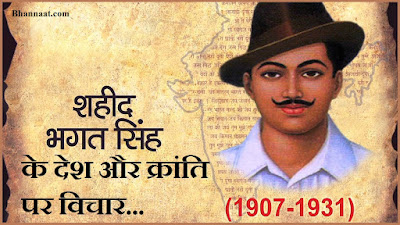 Bhagat Singh Quotes in Hindi and English