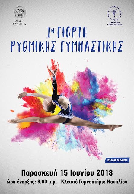 """""""Μοριάς"""": 1η Γιορτή Ρυθμικής Γυμναστικής στο Ναύπλιο"""