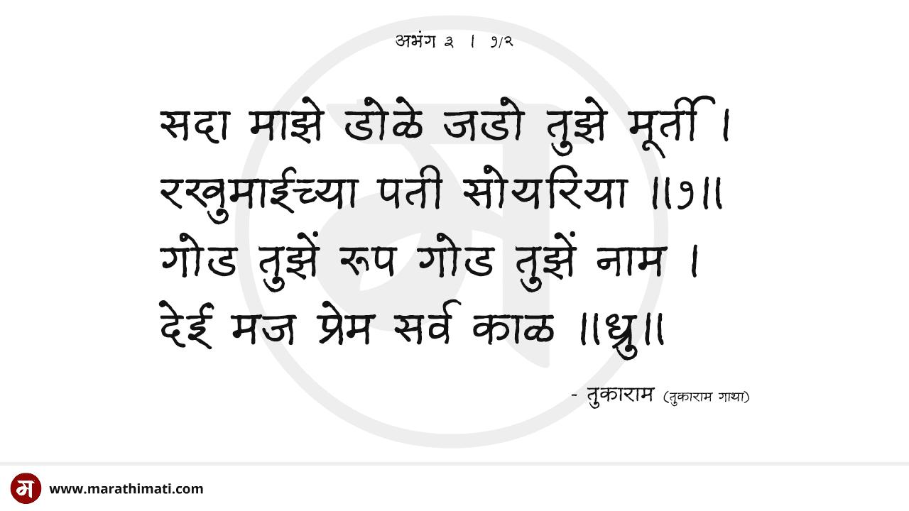 तुकाराम गाथा - अभंग ३ - भाग १/२ | Tukaram Gatha - Abhang 3 - Part 1/2
