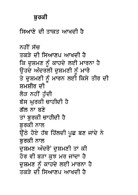 Best Republic Day 2017 Message wishes in Punjabi