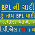 New BPL List Gujarat 2019